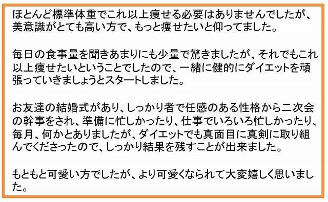 """ダイエットの説明マイナス4.6Kg"""""""