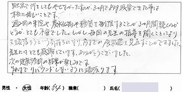 voice_diet01