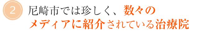 尼崎市では珍しく、数々のメディアに紹介されている整骨院