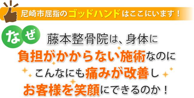 藤本整骨院は、尼崎で地域口コミNo.1