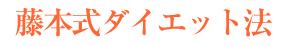 藤本式ダイエット