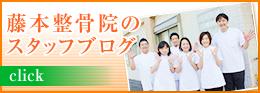 尼崎市武庫之荘藤本整骨院スタッフブログ