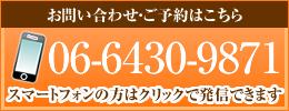 【お問い合わせ・ご予約はこちら】06-6430-9870
