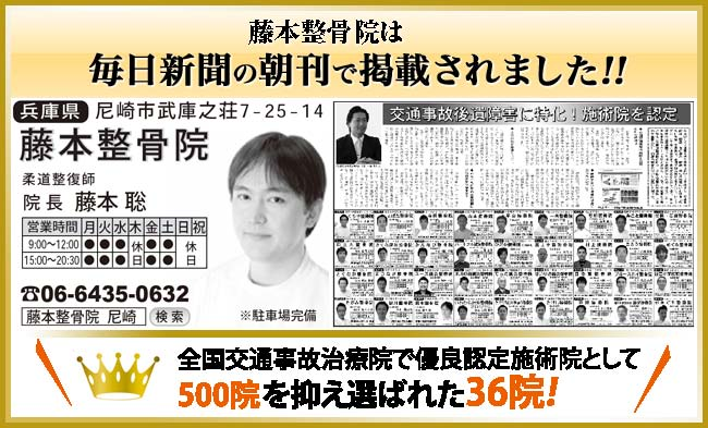 藤本整骨院が毎日新聞の朝刊で掲載。交通事故治療院