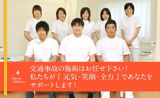 尼崎で交通事故のサポートは藤本整骨院