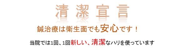 尼崎伊丹の鍼治療