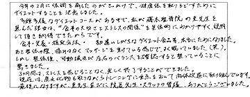 ダイエット成功者の評判藤本整骨院