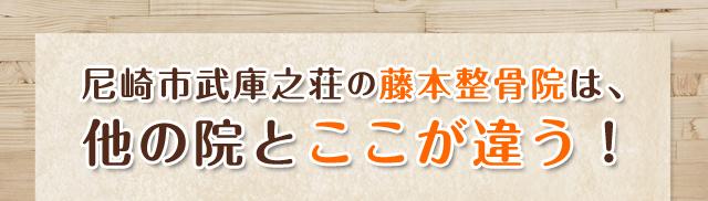 尼崎市武庫之荘の藤本整骨院は、他の院とここが違う!